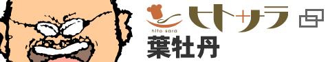 グルメサイト ヒトサラ版 葉牡丹