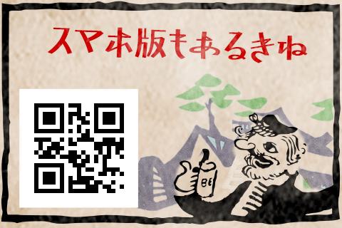 葉牡丹 スマホ版 QRコード