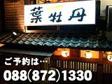 ご予約は 電話 088-872-1330