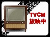 高知県下で放送中!葉牡丹 テレビCM
